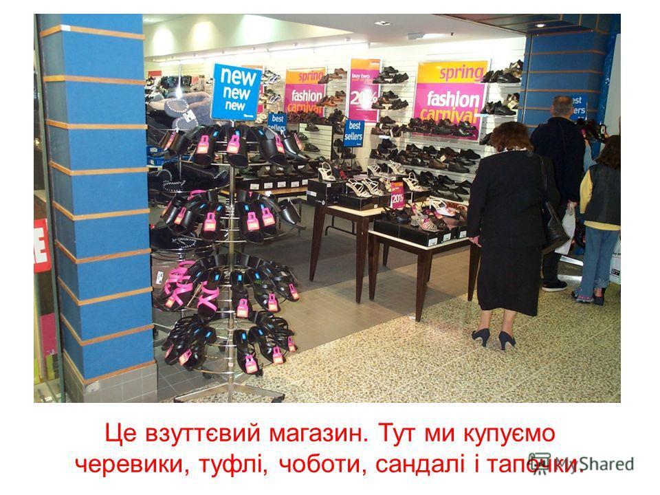 Магазини бувають різні. Це магазин одягу, тут ми можемо купить плаття, спідниці, блузки для жінок і костюмы, сорочки, штаны для чоловіків.