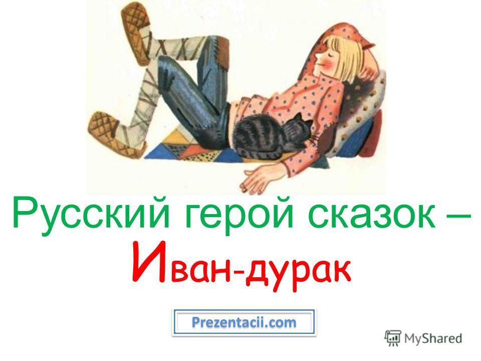 Русский герой сказок – И ван - дурак Prezentacii.com