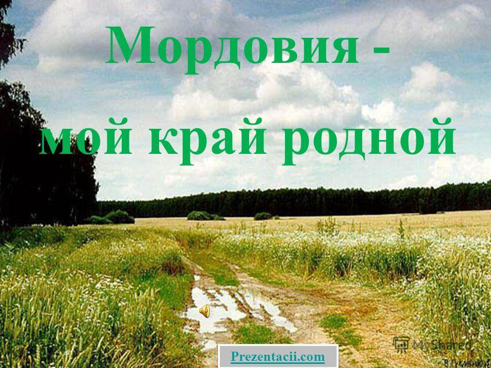 Мордовия - мой край родной Prezentacii.com