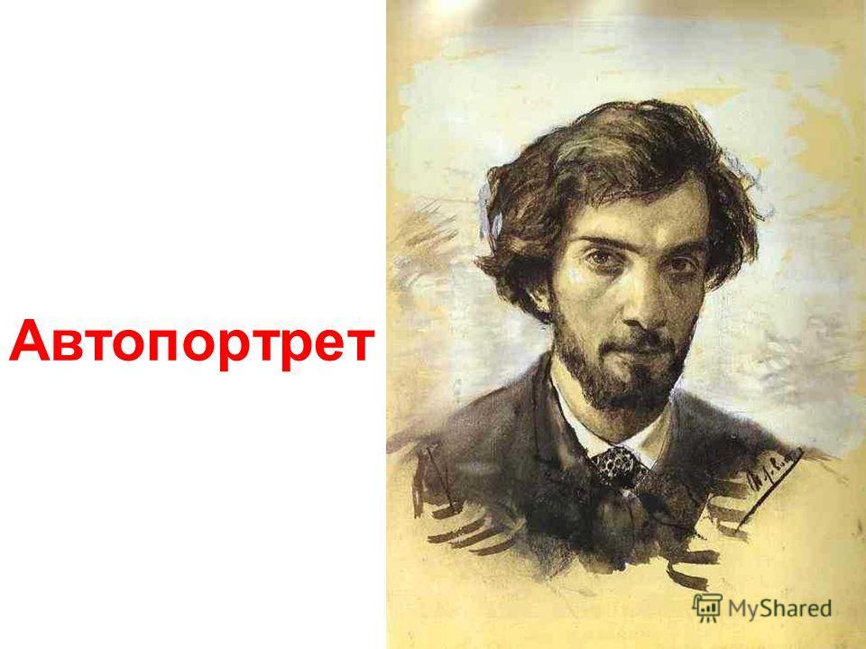 Левітан (1860-1900) Реалістичний пейзаж