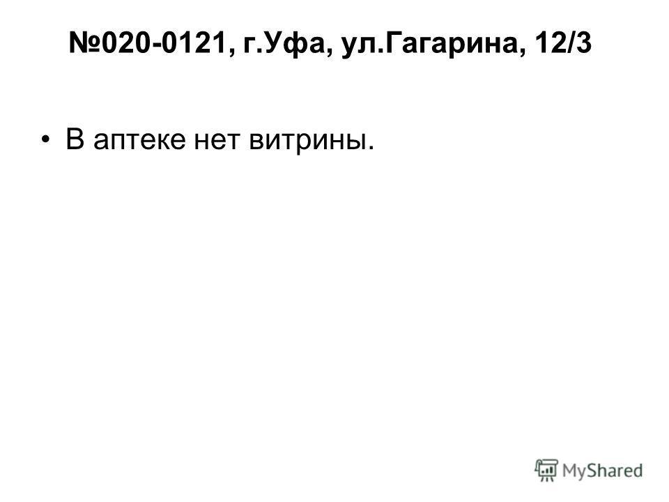 020-0121, г.Уфа, ул.Гагарина, 12/3 В аптеке нет витрины.