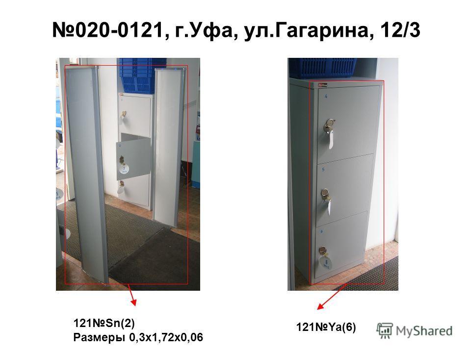 020-0121, г.Уфа, ул.Гагарина, 12/3 121Sn(2) Размеры 0,3 х 1,72 х 0,06 121Ya(6)