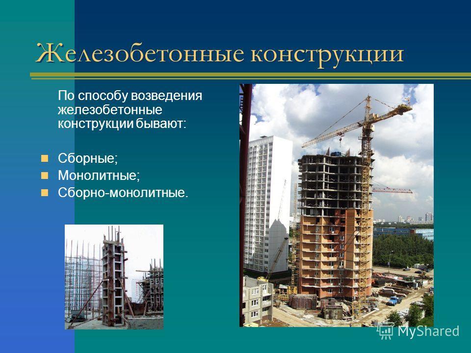 Железобетонные конструкции По способу возведения железобетонные конструкции бывают: Сборные; Монолитные; Сборно-монолитные.