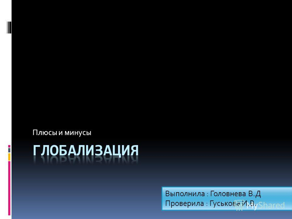 Плюсы и минусы Выполнила : Головнева В.Д Проверила : Гуськова И.В.