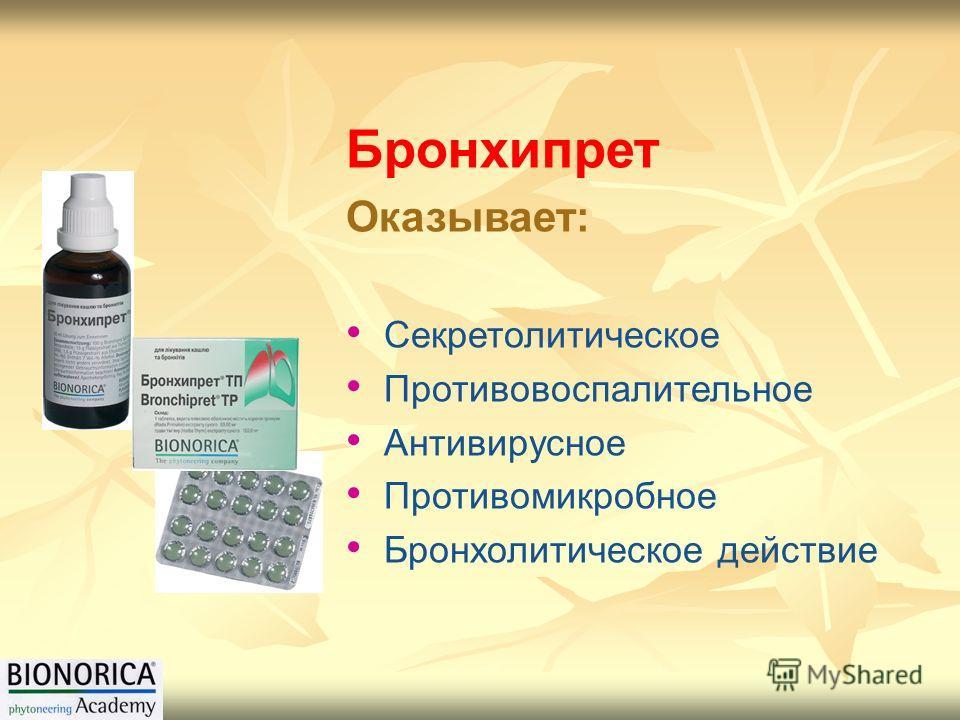 Бронхипрет Оказывает: Секретолитическое Противовоспалительное Антивирусное Противомикробное Бронхолитическое действие