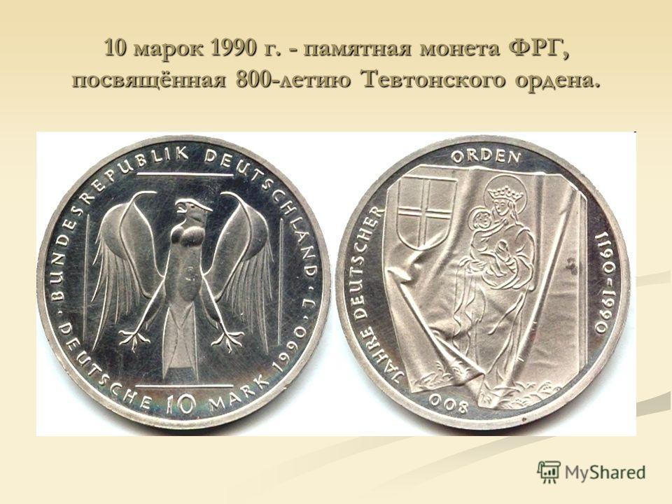 10 марок 1990 г. - памятная монета ФРГ, посвящённая 800-летию Тевтонского ордена.