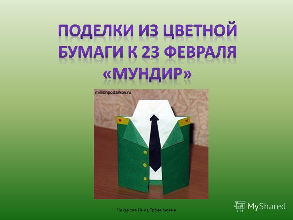 Чеканова Нина Трофимовна