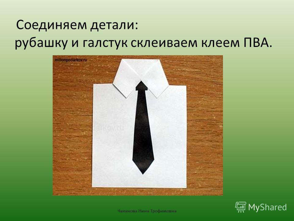 Соединяем детали: рубашку и галстук склеиваем клеем ПВА. Чеканова Нина Трофимовна