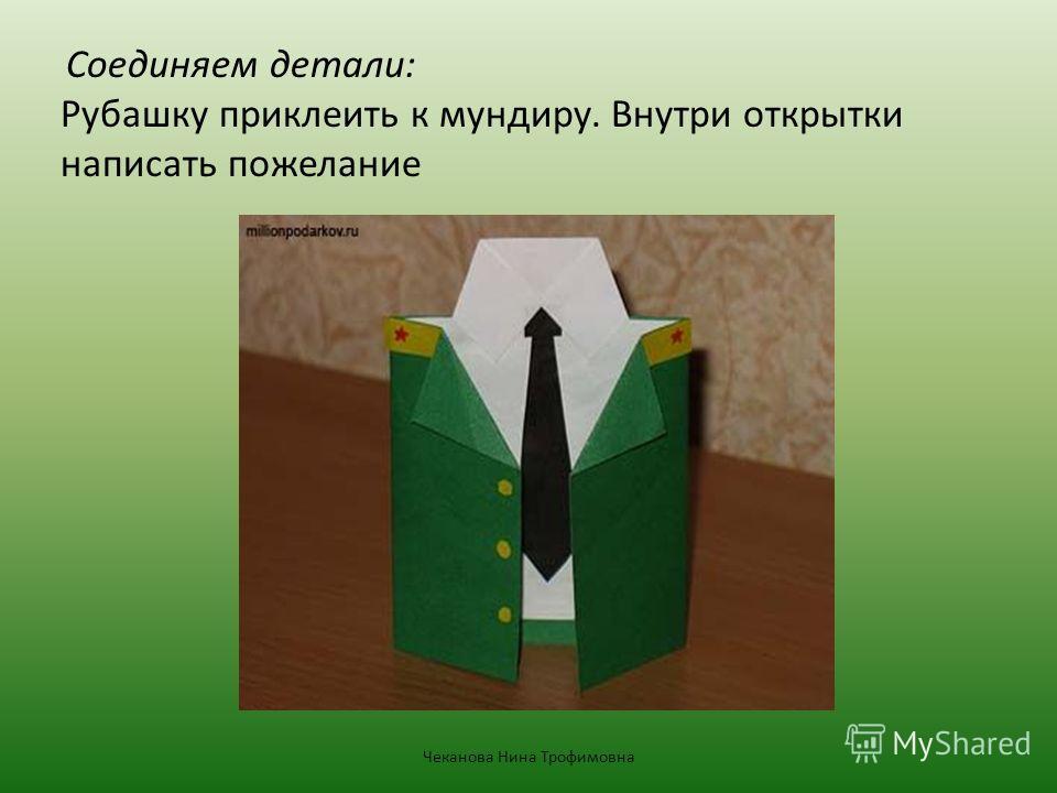 Соединяем детали: Рубашку приклеить к мундиру. Внутри открытки написать пожелание Чеканова Нина Трофимовна