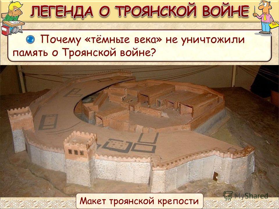Почему «тёмные века» не уничтожили память о Троянской войне? Макет троянской крепости