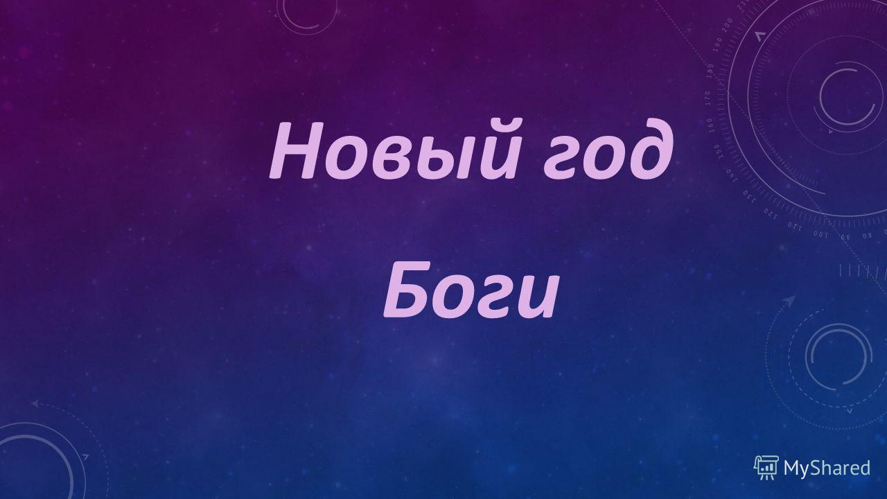Новый год Боги