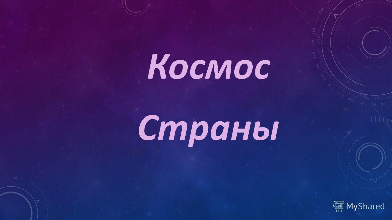 Космос Страны