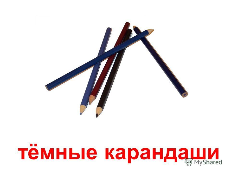 светлые карандаши