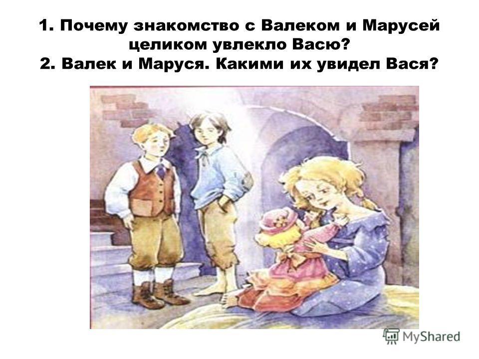 1. Почему знакомство с Валеком и Марусей целиком увлекло Васю? 2. Валек и Маруся. Какими их увидел Вася?