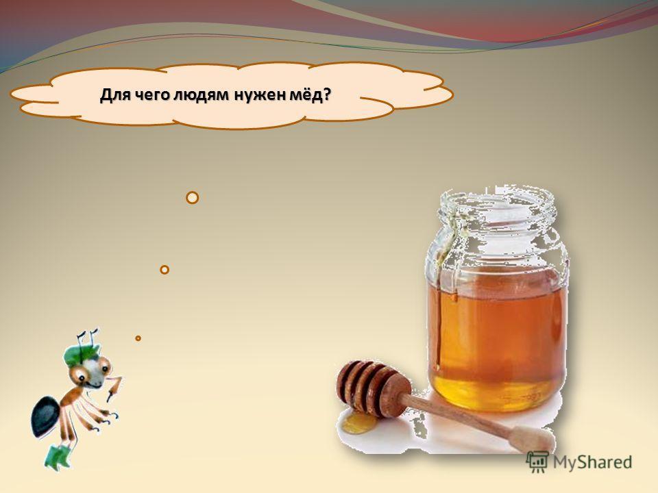 Для чего людям нужен мёд?