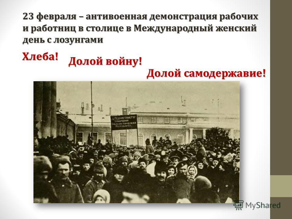 23 февраля – антивоенная демонстрация рабочих и работниц в столице в Международный женский день с лозунгами Хлеба! Долой войну! Долой самодержавие!