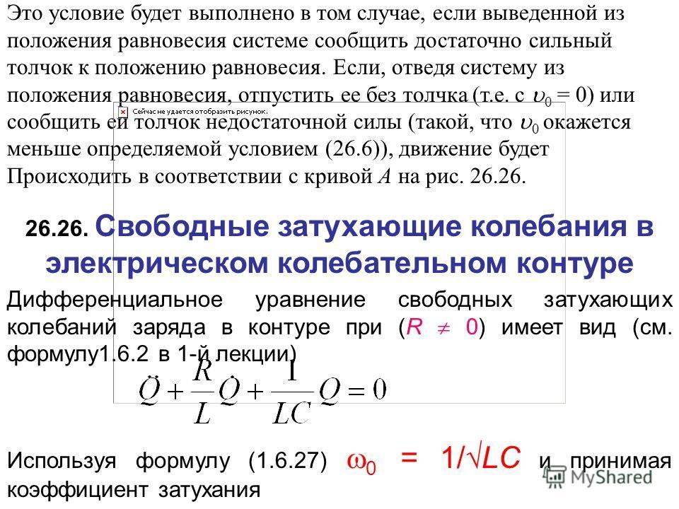 Это условие будет выполнено в том случае, если выведенной из положения равновесия системе сообщить достаточно сильный толчок к положению равновесия. Если, отведя систему из положения равновесия, отпустить ее без толчка (т.е. с 0 = 0) или сообщить ей