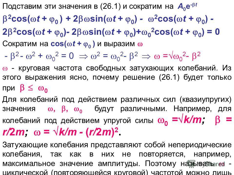 Подставим эти значения в (26.1) и сократим на A 0 е - t 2 cos( t + 0 ) + 2 sin( t + 0 ) - 2 cos( t + 0 ) - 2 2 cos( t + 0 )- 2 sin( t + 0 )+ 0 2 cos( t + 0 ) = 0 Сократим на cos( t + 0 ) и выразим - 2 - 2 + 0 2 = 0 2 = 0 2 - 2 = 0 2 - 2 - круговая ча