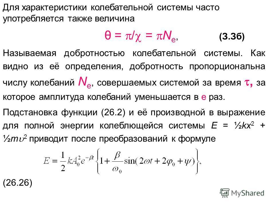 Для характеристики колебательной системы часто употребляется также величина θ = / = N e, (З.Зб) Называемая добротностью колебательной системы. Как видно из её определения, добротность пропорциональна числу колебаний N e, совершаемых системой за время