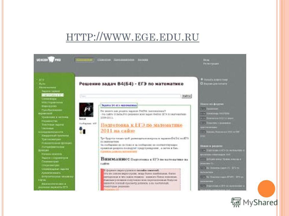 HTTP :// WWW. EGE. EDU. RU