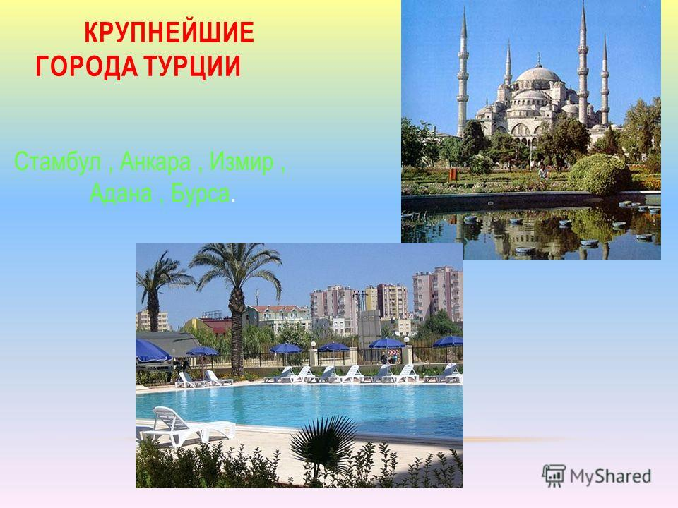 Стамбул, Анкара, Измир, Адана, Бурса. КРУПНЕЙШИЕ ГОРОДА ТУРЦИИ