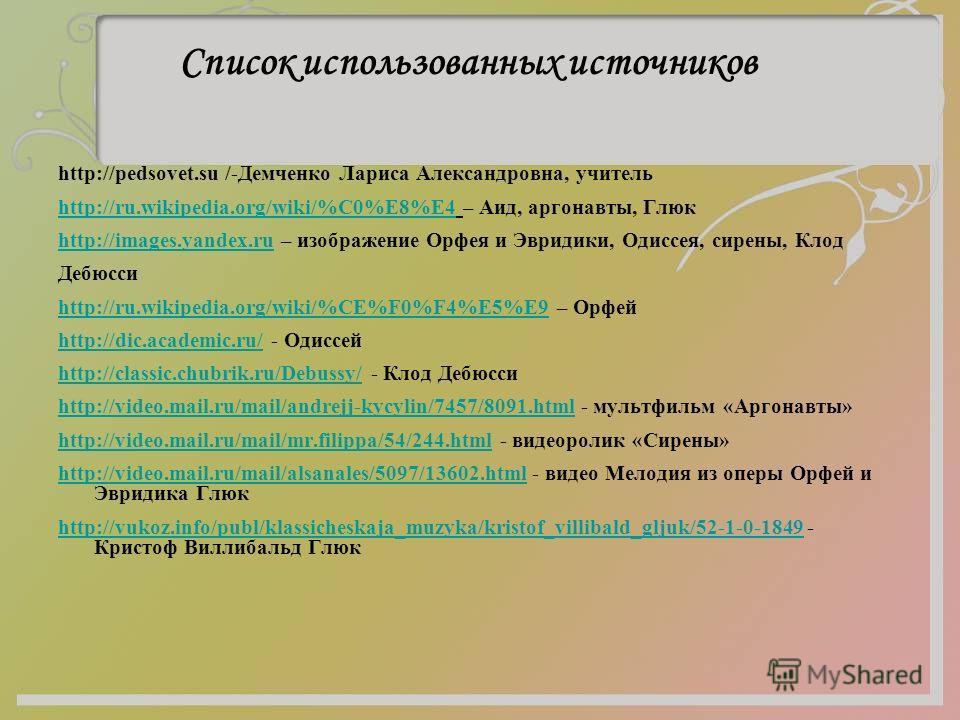 http://pedsovet.su /-Демченко Лариса Александровна, учитель http://ru.wikipedia.org/wiki/%C0%E8%E4http://ru.wikipedia.org/wiki/%C0%E8%E4 – Аид, аргонавты, Глюк http://images.yandex.ruhttp://images.yandex.ru – изображение Орфея и Эвридики, Одиссея, си
