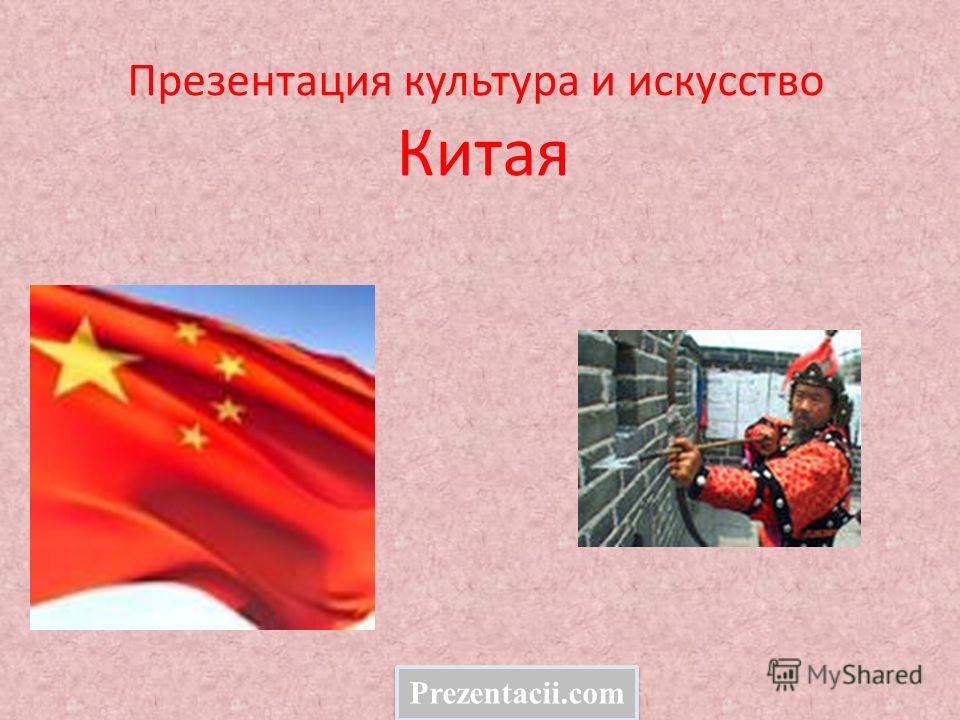 Презентация культура и искусство Китая Prezentacii.com