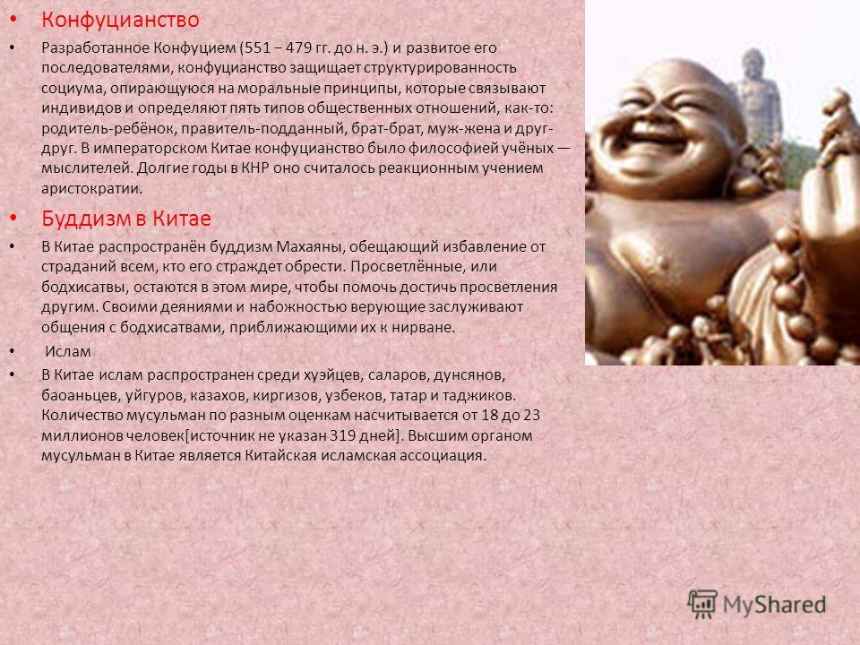 Конфуцианство Разработанное Конфуцием (551 479 гг. до н. э.) и развитое его последователями, конфуцианство защищает структурированность социума, опирающуюся на моральные принципы, которые связывают индивидов и определяют пять типов общественных отнош