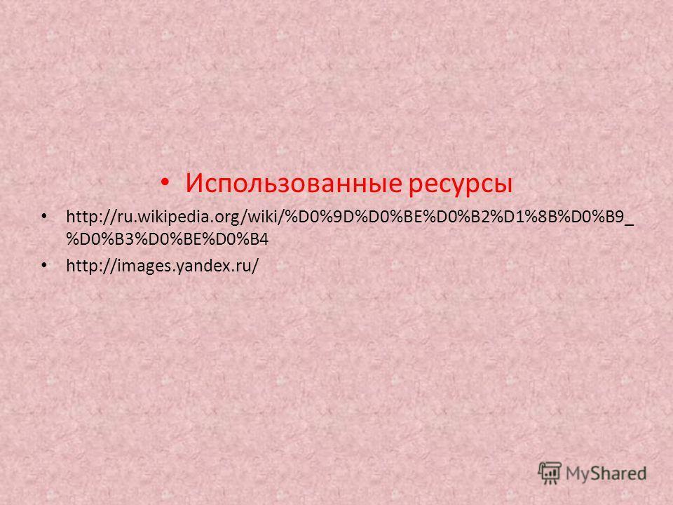 Использованные ресурсы http://ru.wikipedia.org/wiki/%D0%9D%D0%BE%D0%B2%D1%8B%D0%B9_ %D0%B3%D0%BE%D0%B4 http://images.yandex.ru/