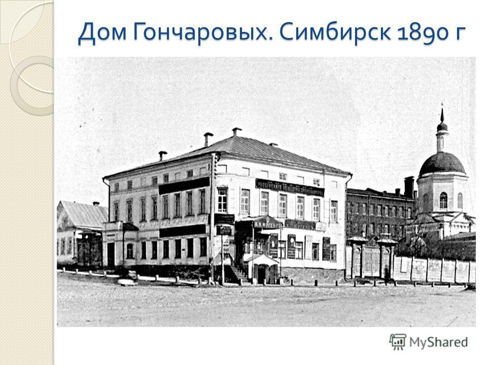 Дом Гончаровых. Симбирск 1890 г