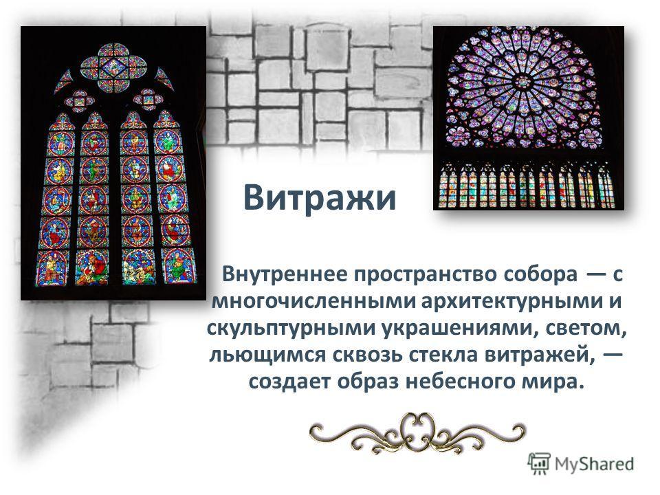 Витражи Внутреннее пространство собора с многочисленными архитектурными и скульптурными украшениями, светом, льющимся сквозь стекла витражей, создает образ небесного мира.