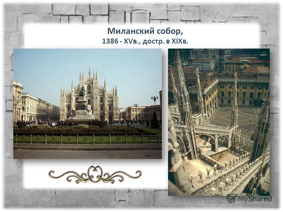 Миланский собор, 1386 - XVв., до стр. в XIXв.