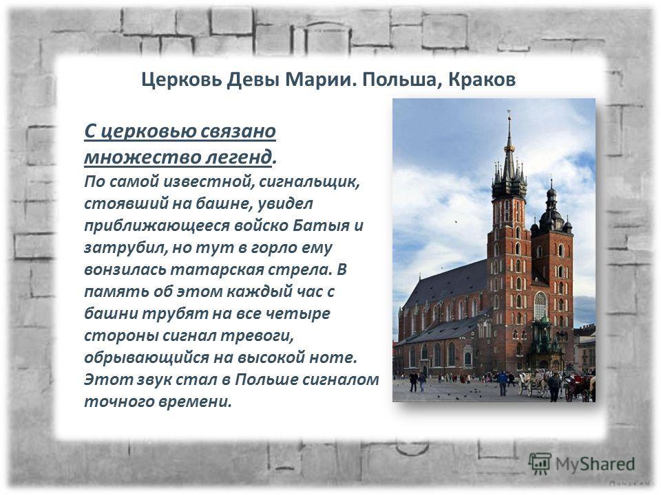 С церковью связано множество легенд. По самой известной, сигнальщик, стоявший на башне, увидел приближающееся войско Батыя и затрубил, но тут в горло ему вонзилась татарская стрела. В память об этом каждый час с башни трубят на все четыре стороны сиг