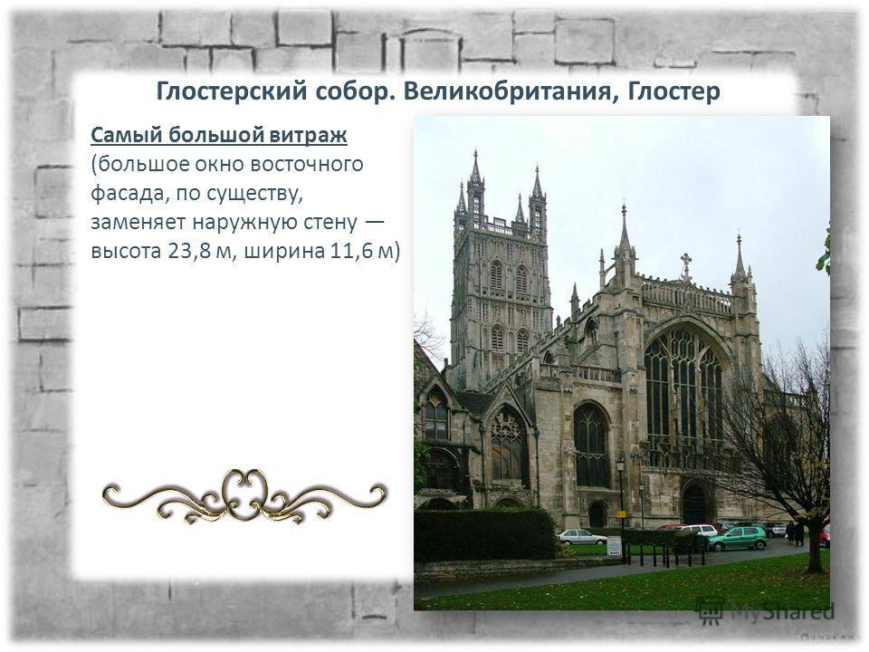 Самый большой витраж (большое окно восточного фасада, по существу, заменяет наружную стену высота 23,8 м, ширина 11,6 м) Глостерский собор. Великобритания, Глостер