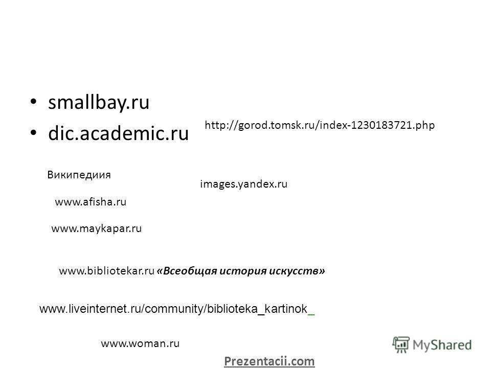 smallbay.ru dic.academic.ru Википедиия www.afisha.ru www.maykapar.ru www.bibliotekar.ru «Всеобщая история искусств» images.yandex.ru www.liveinternet.ru/community/biblioteka_kartinok_ http://gorod.tomsk.ru/index-1230183721. php www.woman.ru Prezentac