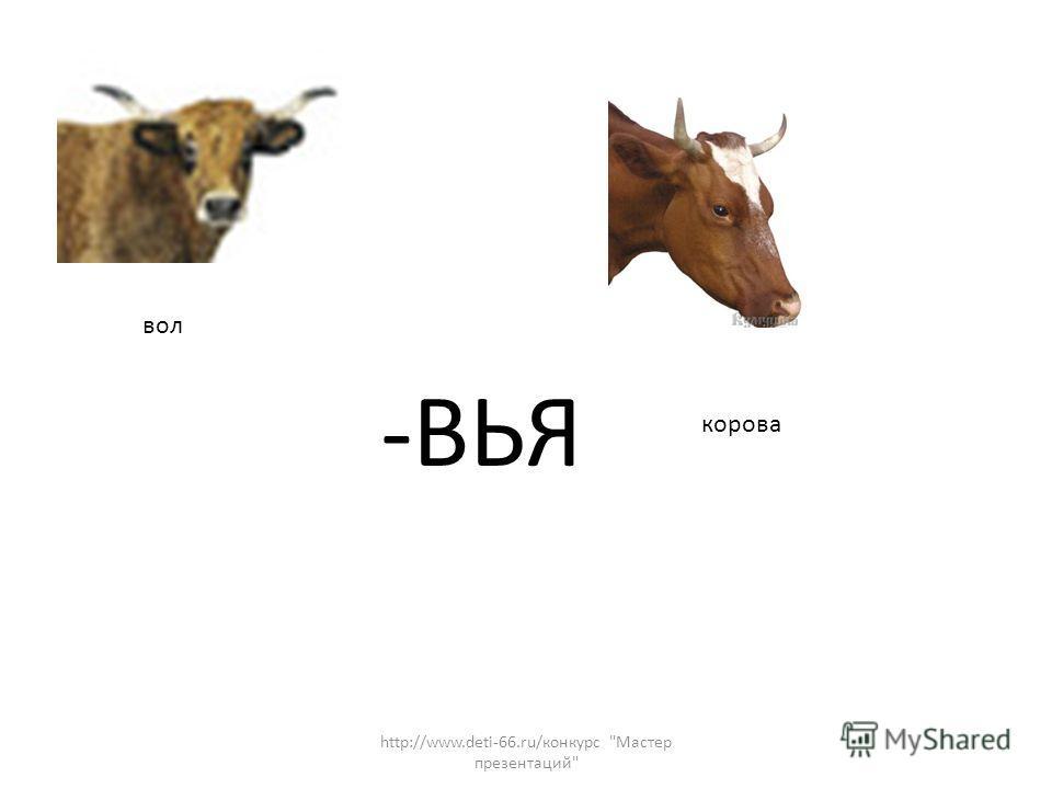 -ВЬЯ вол корова http://www.deti-66.ru/конкурс Мастер презентаций