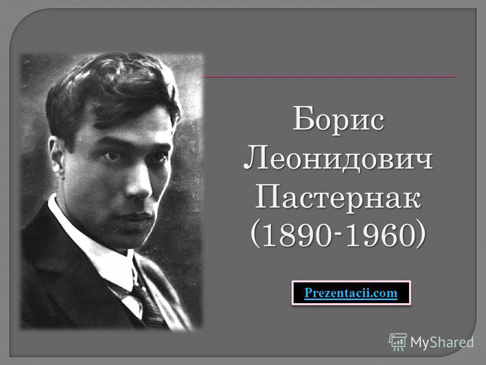 Борис Леонидович Пастернак(1890-1960) Prezentacii.com