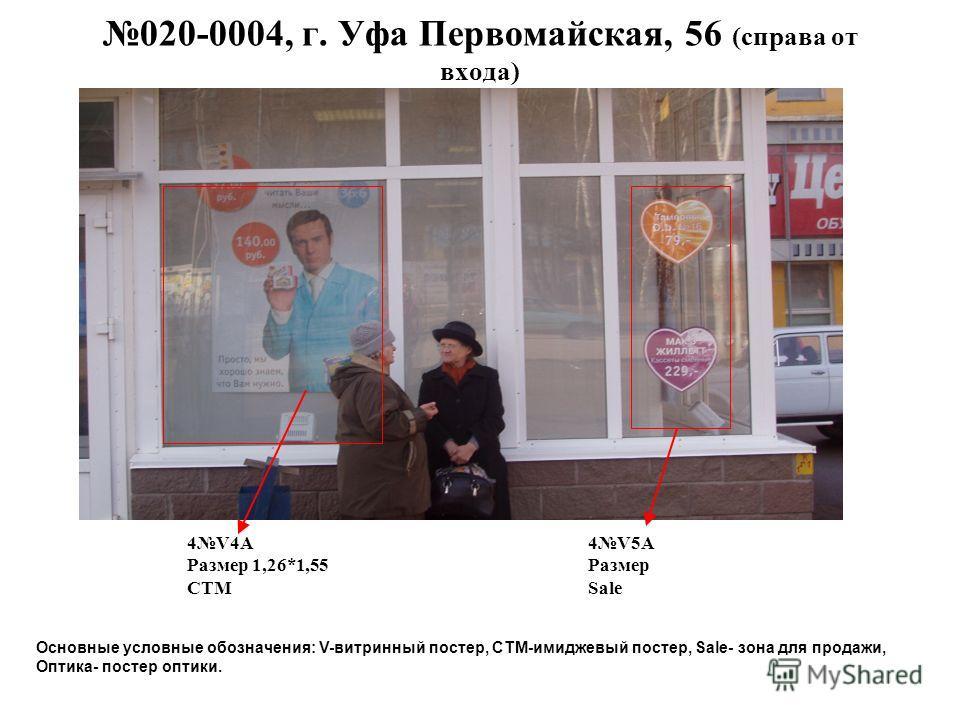 020-0004, г. Уфа Первомайская, 56 (справа от входа) 4V4A Размер 1,26*1,55 СТМ 4V5A Размер Sale Основные условные обозначения: V-витринный постер, СТМ-имиджевый постер, Sale- зона для продажи, Оптика- постер оптики.