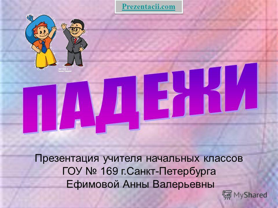 Презентация учителя начальных классов ГОУ 169 г.Санкт-Петербурга Ефимовой Анны Валерьевны Prezentacii.com