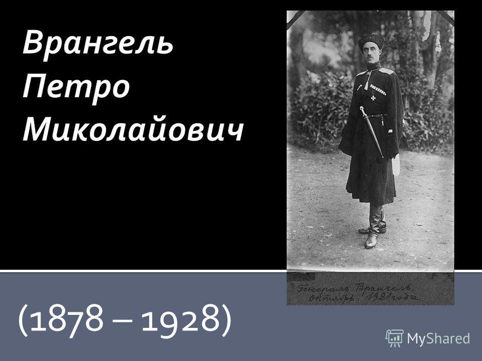 (1878 – 1928)