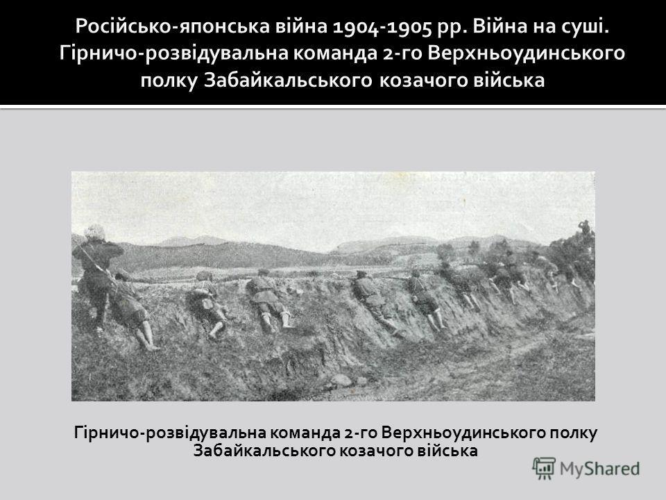 Гірничо-розвідувальна команда 2-го Верхньоудинського полку Забайкальського казачьего війська