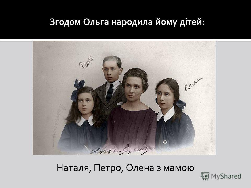 Наталя, Петро, Олена з мамою
