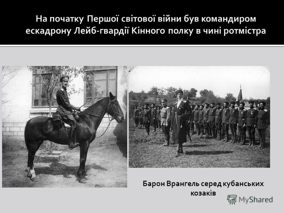 Барон Врангель серед кубанських козаків