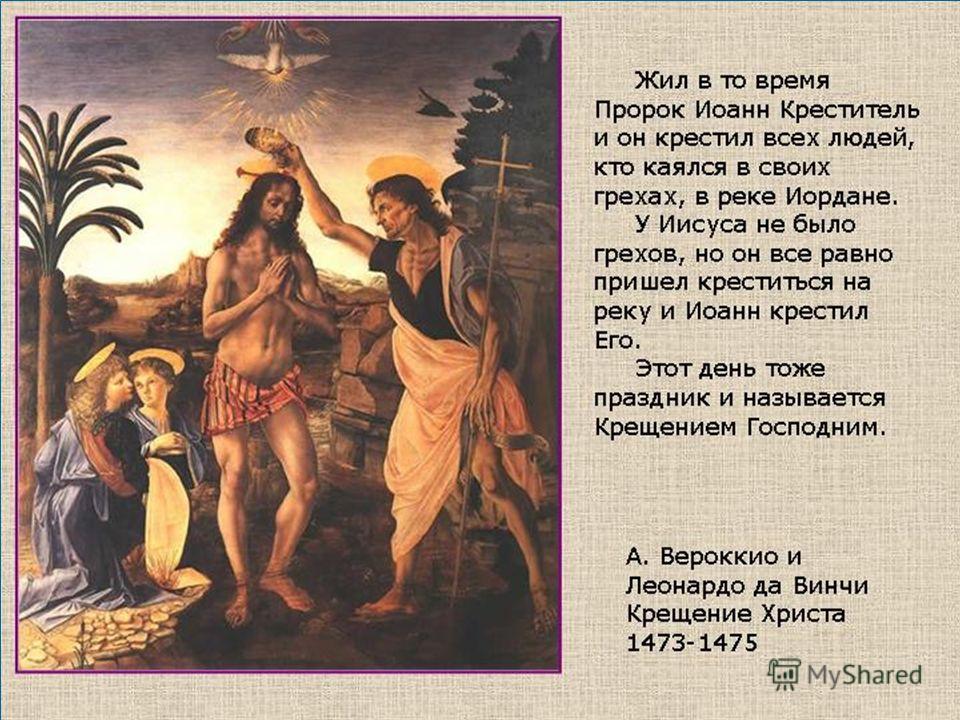 На праздник Крещения русская православная церковь вспоминала, как Иоанн Предтеча крестил Иисуса Христа в реке Иордан. Этот праздник имеет ещё одно название – БОГОЯВЛЕНИЕ, поскольку Бог явился в образе Иисуса Христа на землю к людям. Особенностью этог