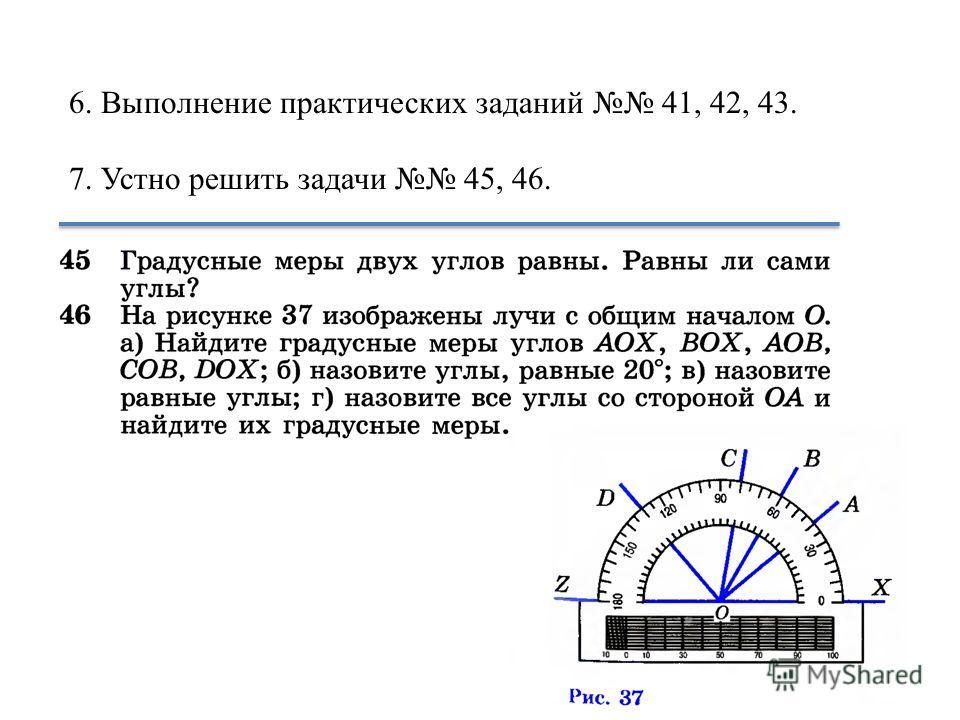 6. Выполнение практических заданий 41, 42, 43. 7. Устно решить задачи 45, 46.