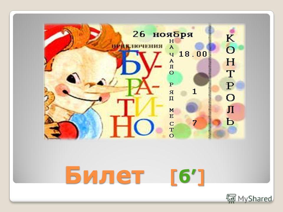 Билет Билет [б]
