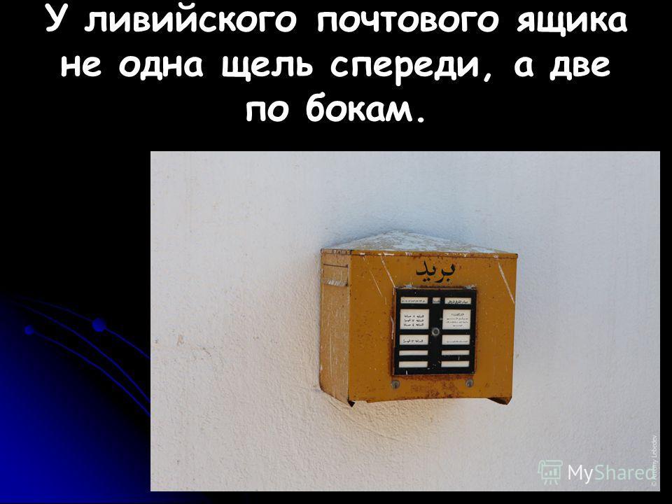У ливийского почтового ящика не одна щель спереди, а две по бокам.