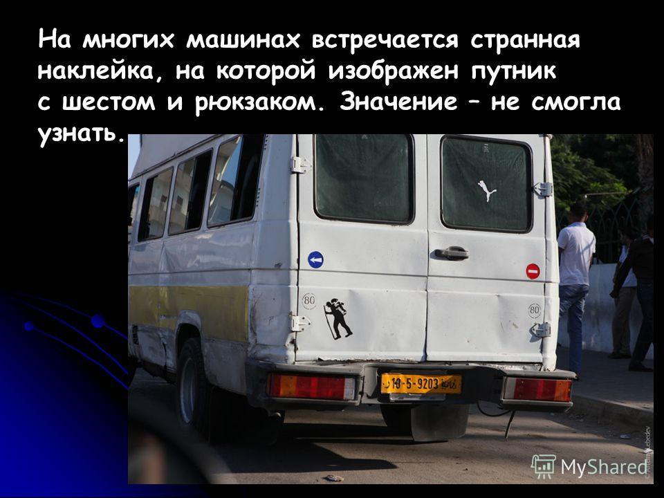 На многих машинах встречается странная наклейка, на которой изображен путник с шестом и рюкзаком. Значение – не смогла узнать.