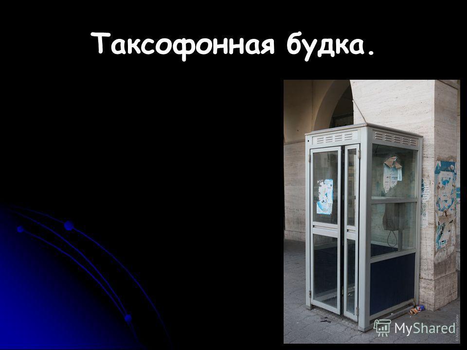 Таксофонная будка.
