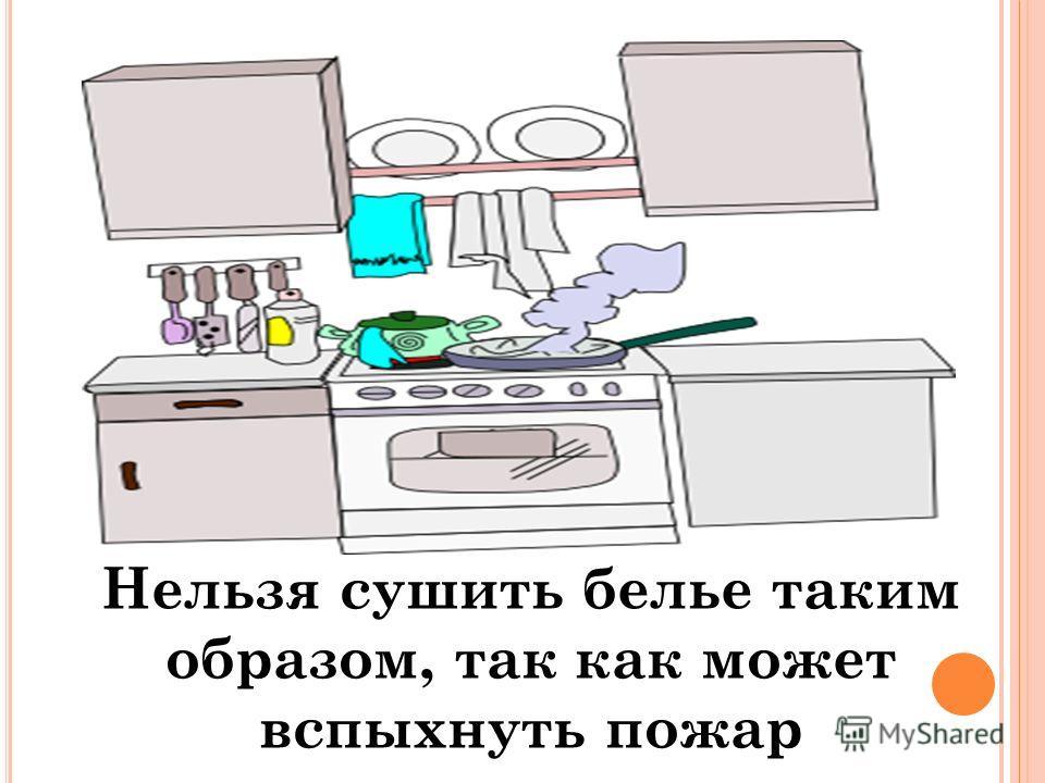 Нельзя сушить белье таким образом, так как может вспыхнуть пожар